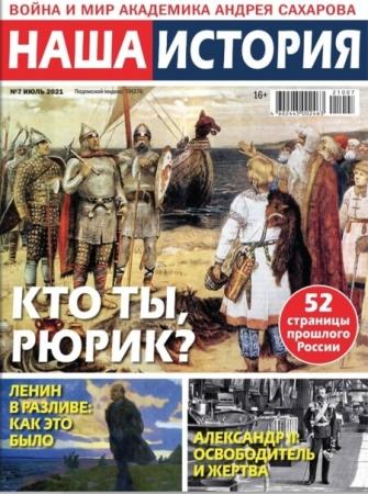 Наша история №7 / 2021 - (Журнал)