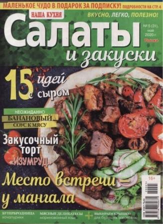 Салаты и закуски №5 / (31) 2020 - (Журнал)