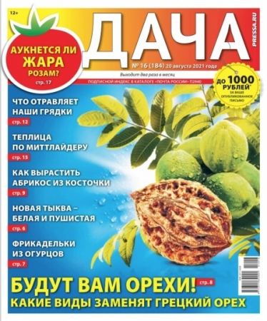 Дача №16 / Август 2021 (184) - (Журнал)