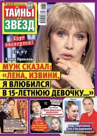 Тайны Звёзд №34 Август 2021 (713) - (Журнал)