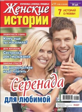 Женские Истории №17 / 2021 Август - (Журнал)