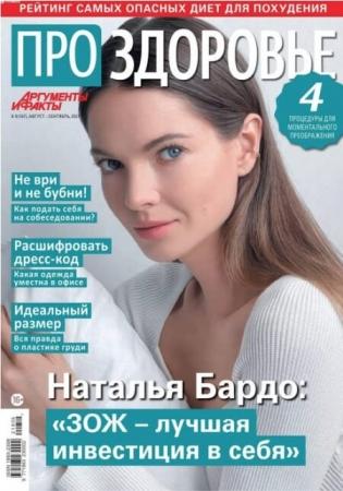 Про здоровье №8-9 / Август - Сентябрь 2021 - (Журнал)
