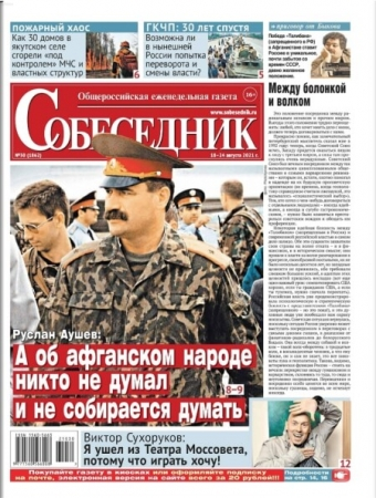 Собеседник №30 / Август 2021 - (Газета)