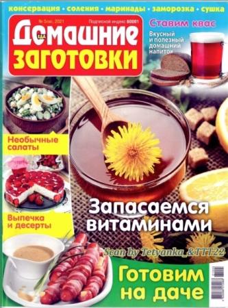 Еда. Домашние заготовки №5 / 2021 - (Журнал)