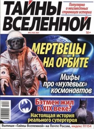 Тайны вселенной №6 / 2021 (163) - (Журнал)