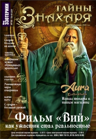 Тайны знахаря №68 2021 - (Журнал)