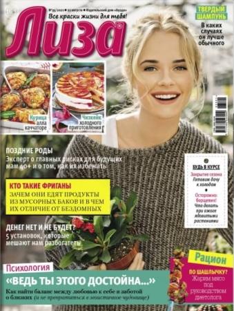 Лиза №35 август 2021 - (Журнал)