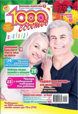 1000 советов №11 2021 (470) - (Журнал)