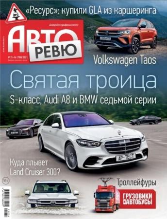 Авторевю №15 - 16 / Август 2021 - (Журнал)