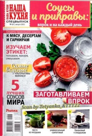 Наша кухня Спецвыпуск №8 август 2021 - (Журнал)
