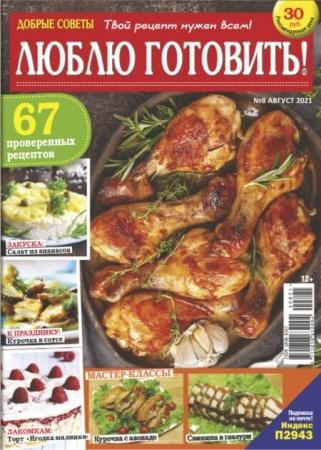 Люблю готовить! №8 / Август 2021 - (Журнал)