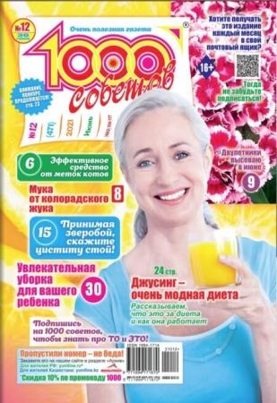 1000 советов №12 2021 (471) - (Журнал)