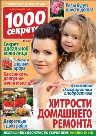1000 секретов №16 / 2021 - (Журнал)