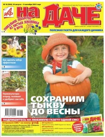 АиФ На даче №16 / Август - Сентябрь 2021 - (Газета)
