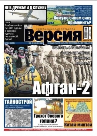 Наша версия №32 / август 2021 (805) - (Газета)