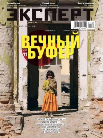 Эксперт №35 / август 2021 - (Журнал)