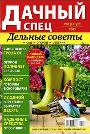 Дачный спец №8 Август 2021 - (Журнал)