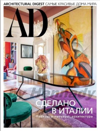 AD Architectural Digest №9 сентябрь 2021 - (Журнал)