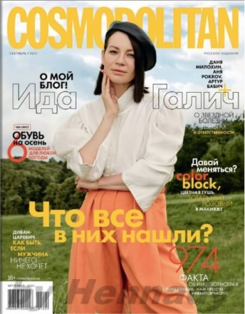 Cosmopolitan №9 / Сентябрь 2021 - (Журнал)