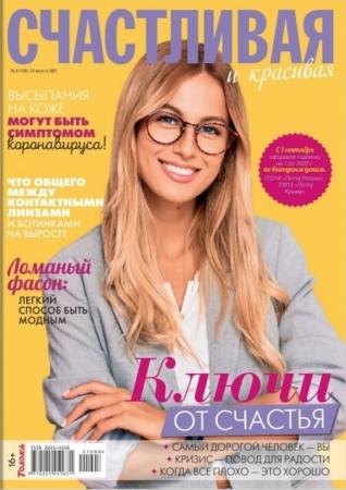 Счастливая И Красивая №8 Август 2021 (126) - (Журнал)