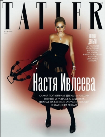 Tatler №9 / 2021 Сентябрь - (Журнал)