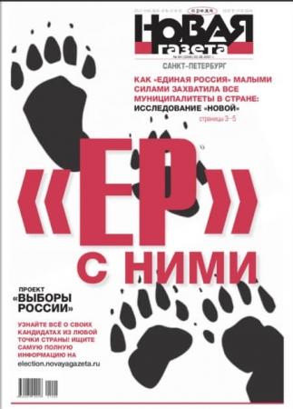 Новая газета №94 / Август 2021 - (Газета)