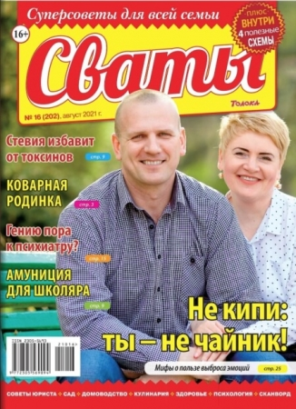 Сваты №16 август 2021 - (Журнал)