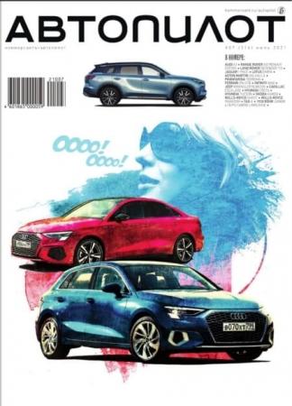 Автопилот №7 / 2021 - (Журнал)