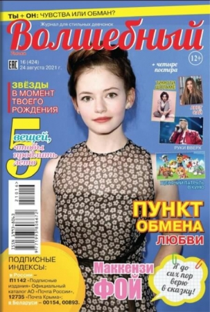 Волшебный №16 Август 2021 (424) - (Журнал)