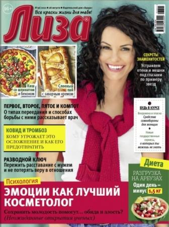 Лиза №36 Август 2021 - (Журнал)