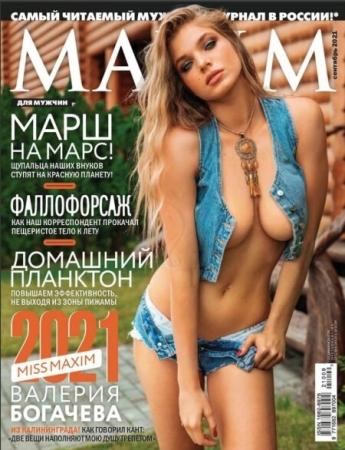 Maxim №6 сентябрь 2021 - (Журнал)