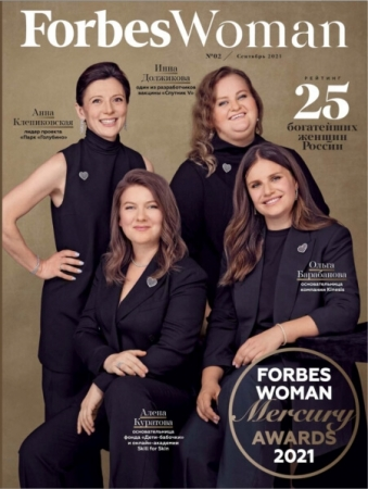 Forbes Women №2 Cентябрь 2021 - (Журнал)