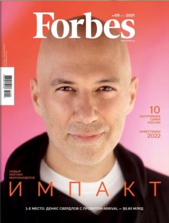 Forbes №9 Сентябрь 2021 - (Журнал)