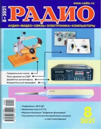 Радио №8 2021 Август - (Журнал)