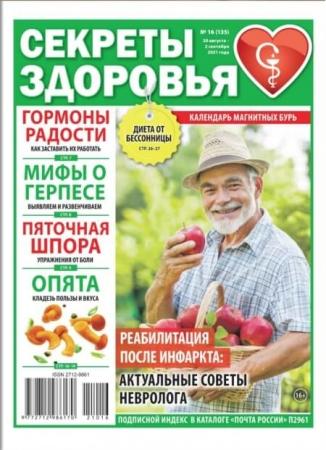 Секреты здоровья №16 сентябрь 2021 - (Журнал)