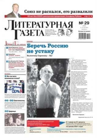 Литературная Газета №29  2021 - (Газета)