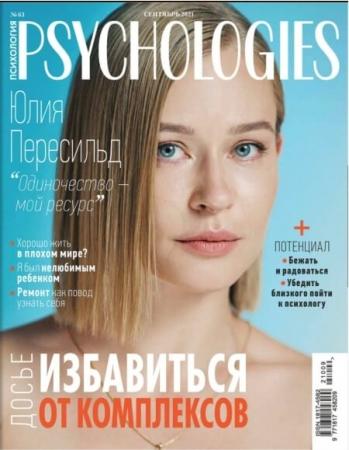Psychologies №9 сентябрь 2021 - (Журнал)