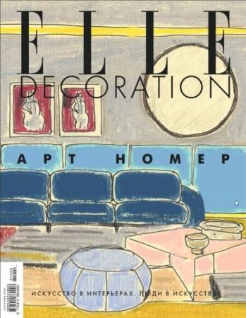 Elle Decoration №9 Сентябрь 2021 (53) - (Журнал)