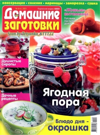 Еда. Домашние заготовки №6 / 2021 - (Журнал)