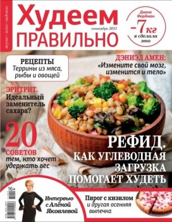 Худеем правильно №9 Сентябрь 2021 - (Журнал)