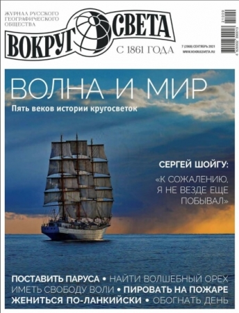 Вокруг света №7 / Сентябрь 2021 - (Журнал)