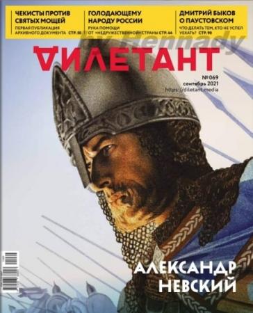 Дилетант №9 сентябрь 2021 (69)  - (Журнал)