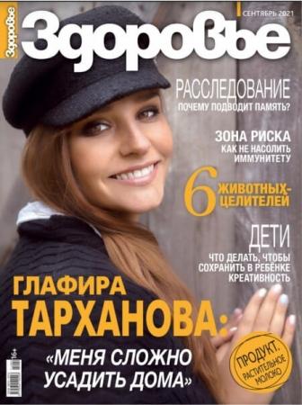 Здоровье №9 сентябрь 2021 (778) - (Журнал)