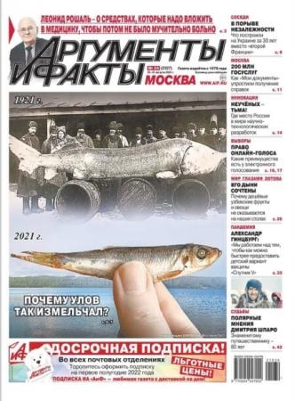 Аргументы и факты №34 / 2021 (2127) - (Газета)