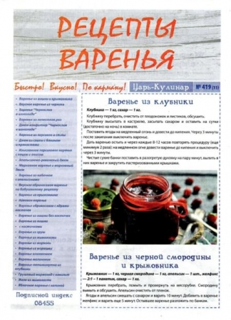 Царь-кулинар №419-421 / 2021 - (Журнал)