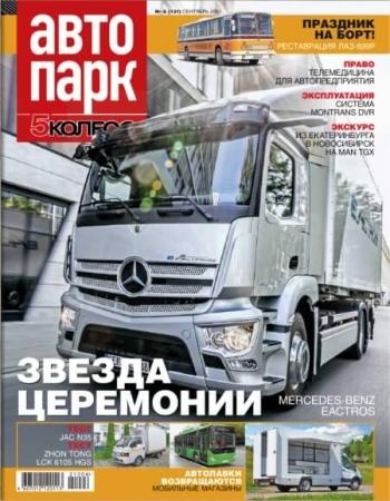Автопарк 5 колесо №6 сентябрь 2021 - (Журнал)