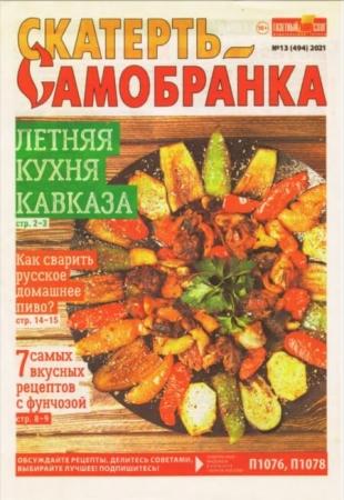 Скатерть-Самобранка №13 2021 - (Газета)