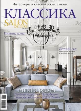 Salon De Luxe №3 Сентябрь 2021 - (Журнал)