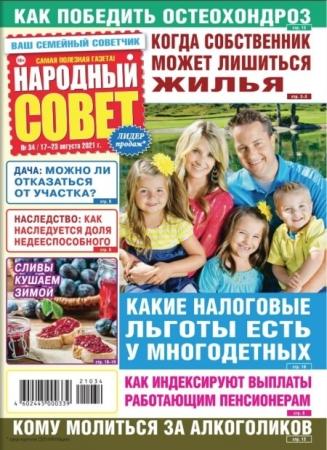 Народный совет №34 Август 2021 - (Журнал)