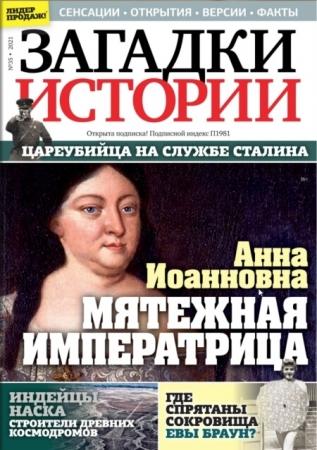 Загадки истории №35 / 2021  - (Журнал)